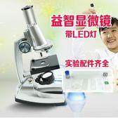 顯微鏡 顯微鏡小學生物套裝專業實驗兒童禮品益智科學玩具男女孩生日禮物 克萊爾