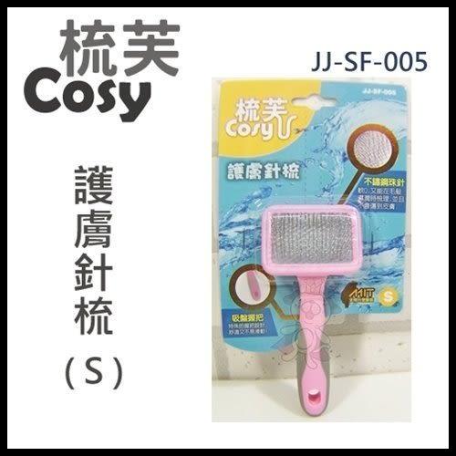『寵喵樂旗艦店』梳芙COSY- JJ-SF-005 護膚針梳(S)