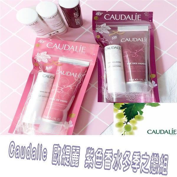 Caudalie 歐緹麗 紫色香水冬季之戀組(護唇膏4g+紫色香水護手霜30ml) 唇霜超值組