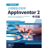 主題螺旋式教學 AppInventor 2 中文版