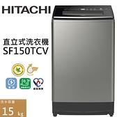 【24期0利率+基本安裝】HITACHI 日立 15公斤 直立變頻洗衣機 SF150TCV 公司貨