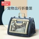 折疊貓籠子外出便攜貓包夏天大容量手提背包攜帶貓咪兔子外帶寵物「時尚彩紅屋」