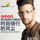 護目鏡代爾塔透明騎車工業勞保打磨防風沙防風防塵切洋蔥護目鏡防護眼鏡 晶彩