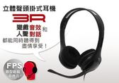 HORI 立體聲頭掛式耳機3R (HP3-89)