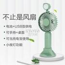 充電寶小風扇usb手持大風力迷你便捷式多功能宿舍床上小型電風扇 快速出貨