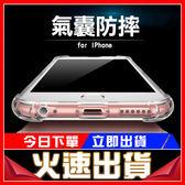 [24H 台灣現貨] 氣墊殼 iPhone 7/8 i7 6s 6 i6s i6 plus 全包式手機殼 透明保護套 保護殼 防摔手機殼