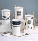 馬克杯 陶瓷杯子創意個性潮流馬克杯帶蓋勺簡約情侶喝水杯家用茶杯咖啡杯 開春特惠
