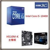 ( i5-10400 + H510M-K ) 華碩 ASUS PRIME H510M-K 主機板 + Intel Core i5-10400 中央處理器
