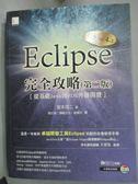 【書寶二手書T1/電腦_XFM】Eclipse完全攻略2/e:從基礎Java到PDE外掛開發_宮本信二_附光碟