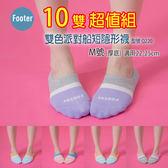 Footer Q220 M號 (厚襪) 雙色派對船短隱形襪  10雙超值組;除臭襪;蝴蝶魚戶外
