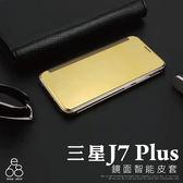 E68精品館 鏡面 智能皮套 三星 J7+ C710 5.5吋 手機殼 手機套 休眠喚醒 鏡子 來電顯示 保護殼