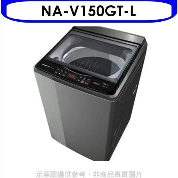 Panasonic國際牌【NA-V150GT-L】15kg變頻直立洗衣機
