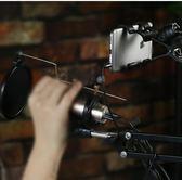正韓麥克風支架移動錄音棚桌面直播手機麥架懸臂支架話筒架【快速出貨八折搶購】