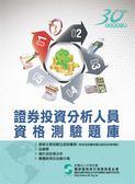 (二手書)證券投資分析人員資格測驗題庫(103年版)