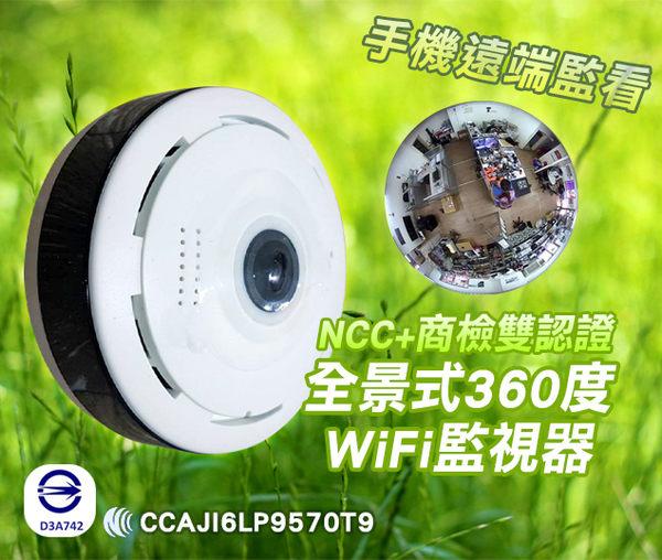 【中台灣防衛科技360度環景監視器】BTW全景360度WiFi遠端監視器/360度寵物監視器/針孔攝影機