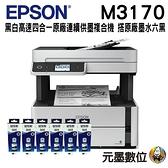 【搭T03Q100原廠墨水六瓶】EPSON M3170 黑白高速四合一連續供墨複合機 登錄送禮卷 保固三年