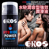 現貨優惠德國EROS HYBRIDE POWER水矽混合型二合一強效進口潤滑液100ML水溶性潤滑劑潤滑油