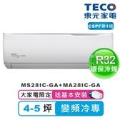 東元4-5坪一對一R32精品變頻冷專空調(MS28IC-GA+MA28IC-GA)