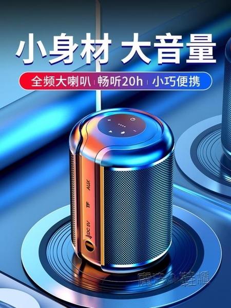 諾西V8藍芽音箱小音響家用無線迷你鋼炮隨身大音量便攜式插卡小 魔法鞋櫃
