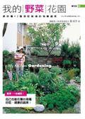 (二手書)我的野菜花園(2012年全新封面改版上市)