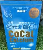 [全新公司現貨] 超低優惠價!美孕佳 沖繩多元珊瑚鈣嚼錠(30粒)