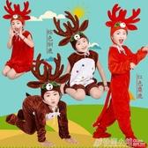 兒童動物錶演服裝幼兒園聖誕節馴鹿梅花鹿麋鹿小鹿演出服裝游戲服 格蘭小舖