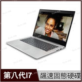 *256 SSD+1TB雙碟改裝版* 聯想 lenovo ideapad 320S 81BQ0020TW【升8G/i7 8550/15.6吋/Fu-HD/NV 940MX 2G/Win10/Buy3c奇展】