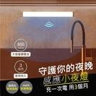 現貨【無線USB充電】50CM LED燈管 LED燈條 長條燈 磁吸燈 智能感應燈 走道燈 夜燈【AAA6518】