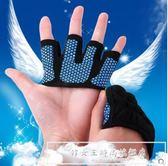 運動四指健身瑜伽手套女啞鈴半指男護掌訓練單杠防滑護指單車護腕『韓女王』