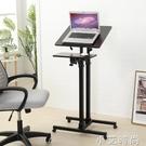科米達筆記本站立式辦公簡約折疊移動手動升降輕便電腦書桌A-S型 NMS小艾新品