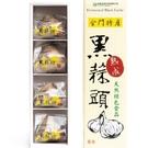 金門 黑蒜頭禮盒 (XL) 4入