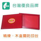 雙錢牌 5x7 木盒 關防 印台 印泥 /個 ( 布面、泥面、海綿、高纖 可選 )