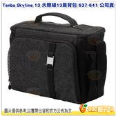 含隔板 Tenba Skyline 13 天際線13 肩背包 637-641 公司貨 黑 相機包 單肩 側背包 手提