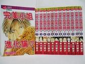 【書寶二手書T2/漫畫書_GWT】完美小姐進化論_1~13集合售_早川智子