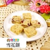 雪花餅(Q餅)200g 蛋黃/蔓越莓[TW122602]千御國際