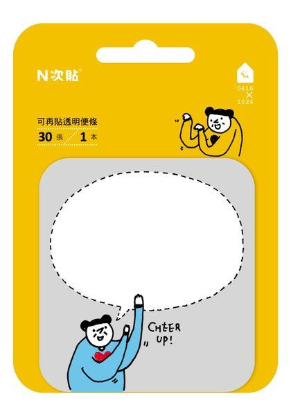 【金玉堂文具】 0416X1024-透明便條-加油男孩  便利貼 便條紙 筆記