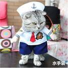 巴黎彩虹 水手站立寵物變裝立體造型/聖誕節.寵物衣服變裝服飾.小狗小貓2腳衣服 現+預