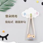 【03761】時尚雲朵牆面掛勾 可承重約5公斤 收納 浴室 廚房