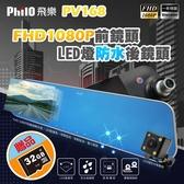 [富廉網]【飛樂 Philo】PV168 4.3吋 前後雙鏡後視鏡型行車紀錄器 (送32G記憶卡)