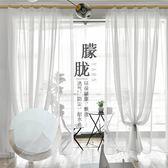 窗簾紗簾布白紗薄窗紗布料成品特價清倉白色沙飄窗陽台紗臥室遮光 滿天星