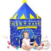 一件85折免運--兒童帳篷游戲屋室內公主城堡女孩男孩戶外家用寶寶小帳篷玩具屋子XW