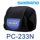 漁拓釣具 SHIMANO PC-233N #L [捲線器套]