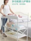 嬰兒護理臺 嬰兒護理新生兒洗澡按摩操作寶寶尿布台 萬寶屋