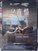 挖寶二手片-P01-061-正版DVD*電影【2夜情】-慾望的甜,淺嚐即止