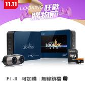 雙11購物節!【LOOKING】F-1 II 機車行車記錄器 WiFi版 Gogoro紀錄器 HD1080P WDR寬動態 前後雙錄