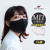 [預購]奧莉薇閣 立體布口罩 口罩套 防潑水 透氣 3用銀纖維抗菌防護 水洗重複使用/成人款