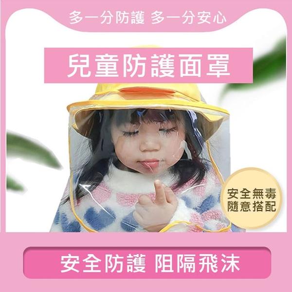 Qmishop 可拆式防護面罩帽 漁夫帽 遮陽帽 防護帽 寶寶帽 卡通禮帽 隔離面具【J2159】