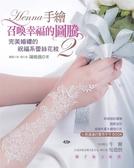 (二手書)HENNA手繪召喚幸福的圖騰2:完美婚禮的祝福系蕾絲花紋