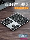 筆記本電腦無線數字鍵盤ipad藍芽適用m...