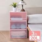 特惠-《真心良品》艾莉雅單抽式整理箱20L-3入組